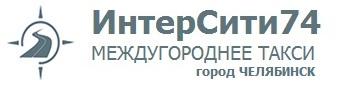 ИнтерСити74 - Междугороднее такси в Челябинске